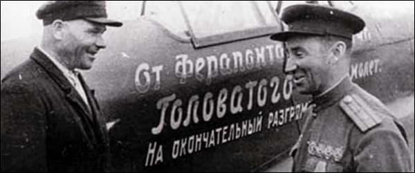 ферапонт передает боевой самолет фронту