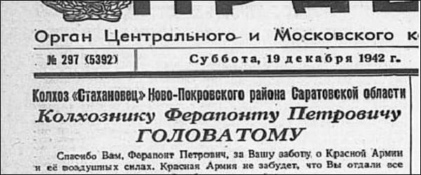 газета правда благодарность сталина