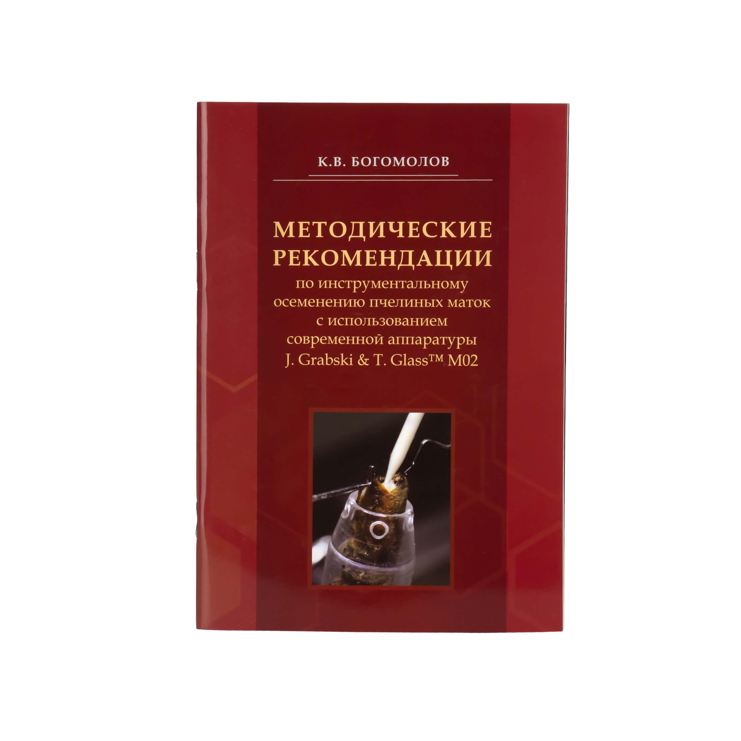 """Книга """"Методические рекомендации по инструментальному осеменению пчелиных маток"""" Богомолов К.В. фото"""