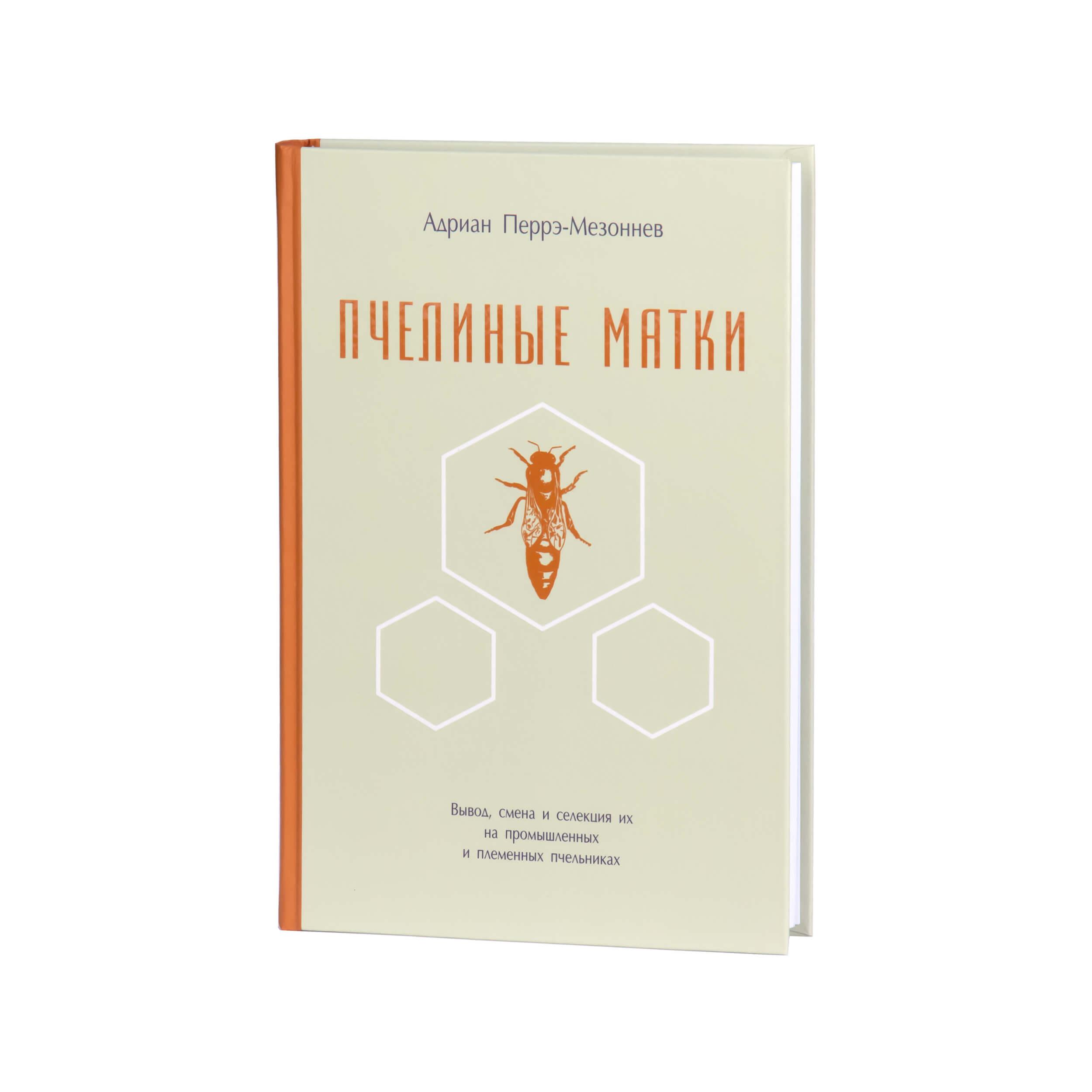 """Книга """"Пчелиные матки"""" Адриан Перрэ-Мезоннев фото"""