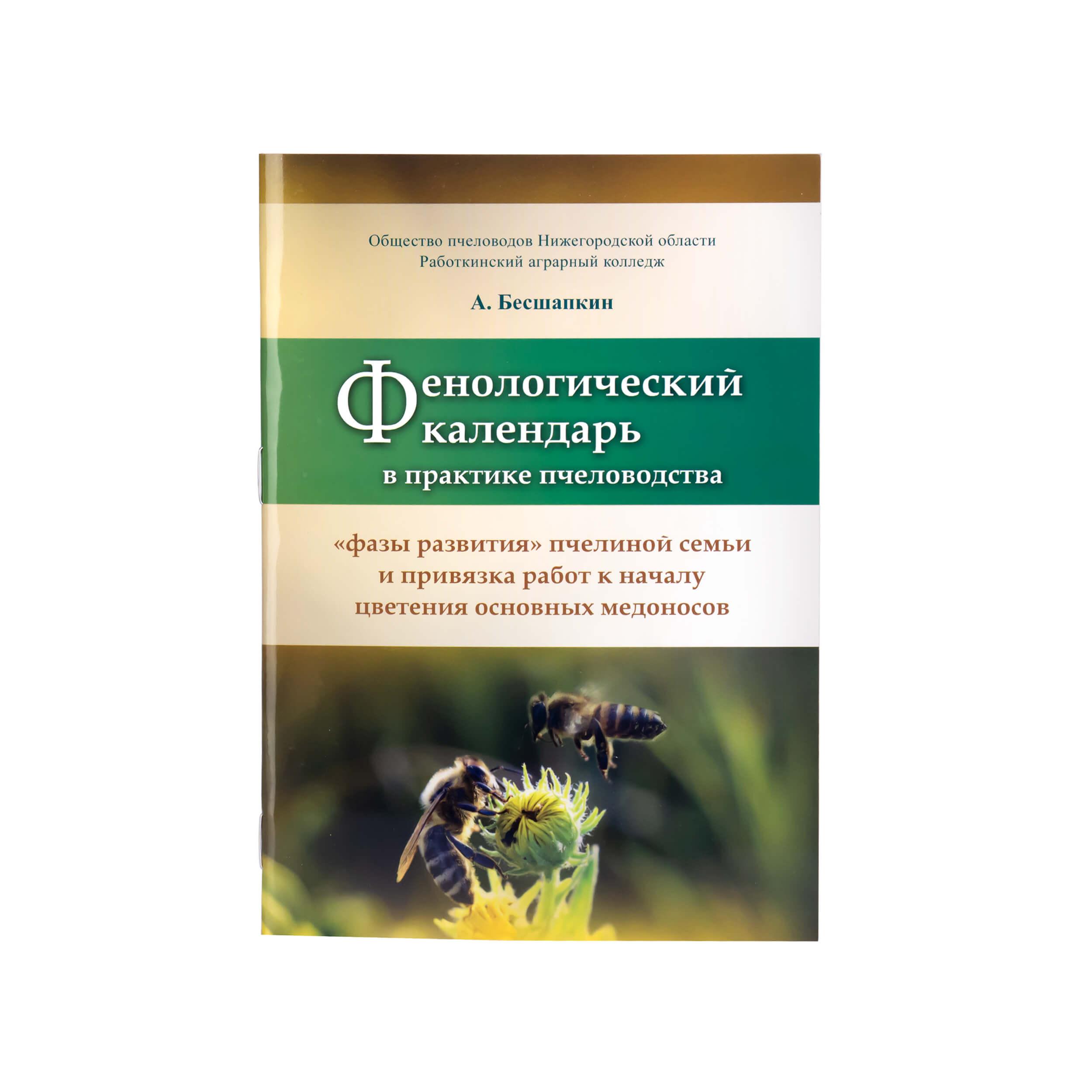 """Книга """"Фенологический календарь в практике пчеловодства"""" Бесшапкин А.Н. фото"""