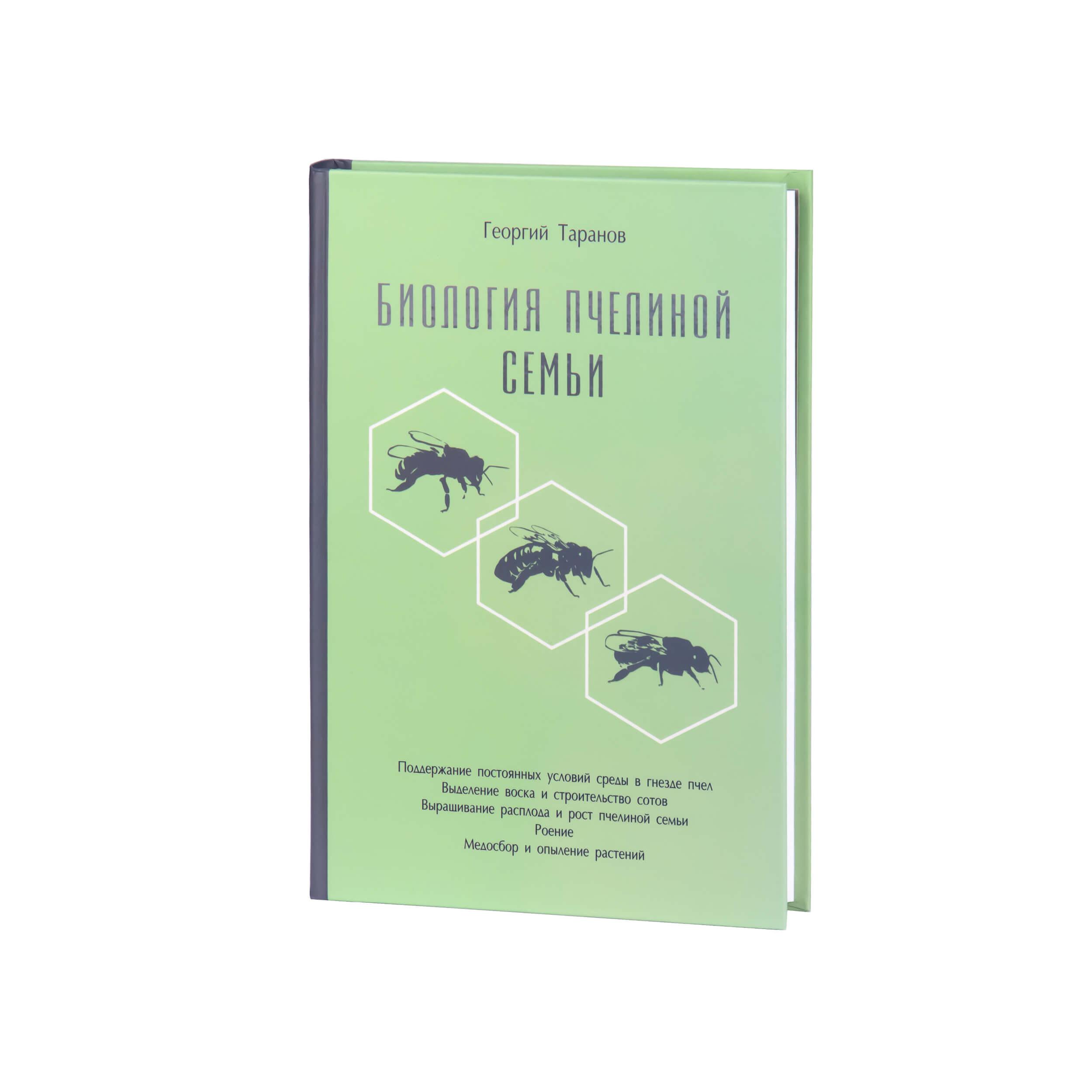 "Книга ""Биология пчелиной семьи"" Таранов Г.Ф. фото"
