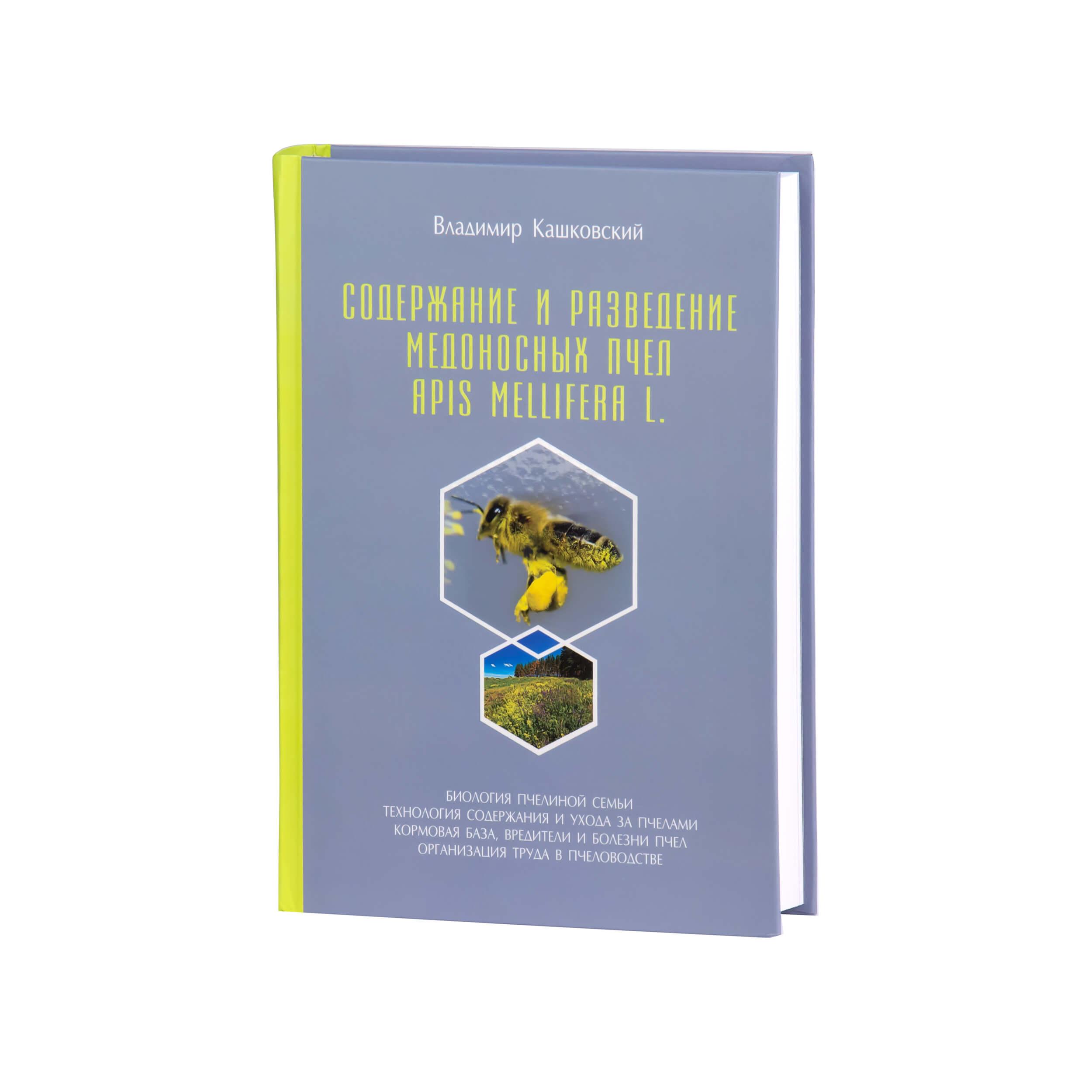 """Книга """"Содержание и разведение медоносных пчел Apis Mellifera L"""" Кашковский В.Г. фото"""