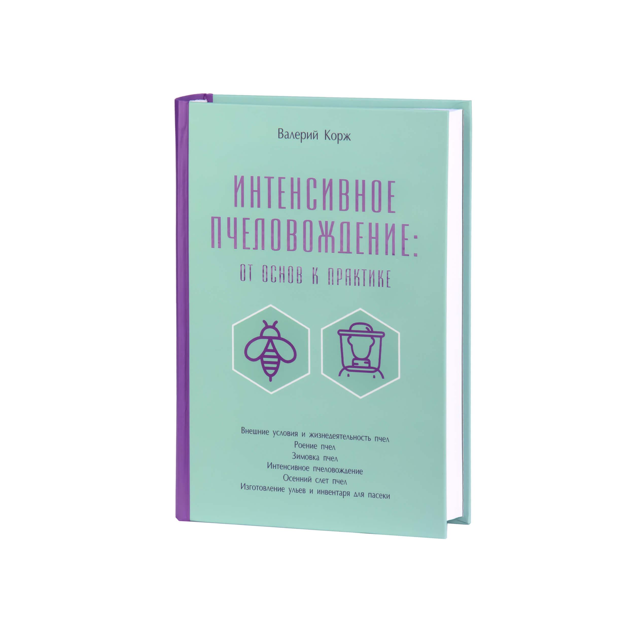 """Книга """"Интенсивное пчеловождение от основ к практике"""" Корж В. фото"""