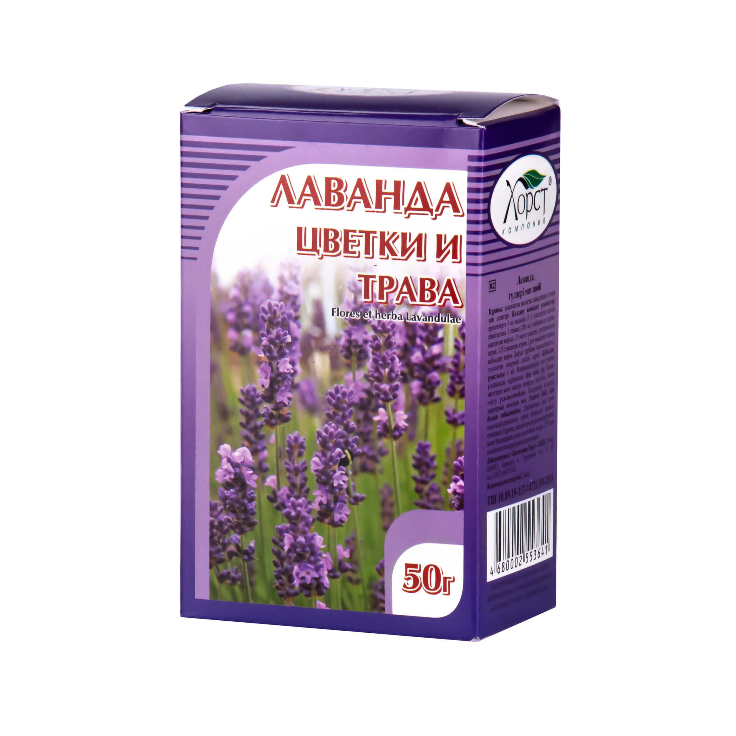 Лаванда (цветки и трава, 50 грамм) фото