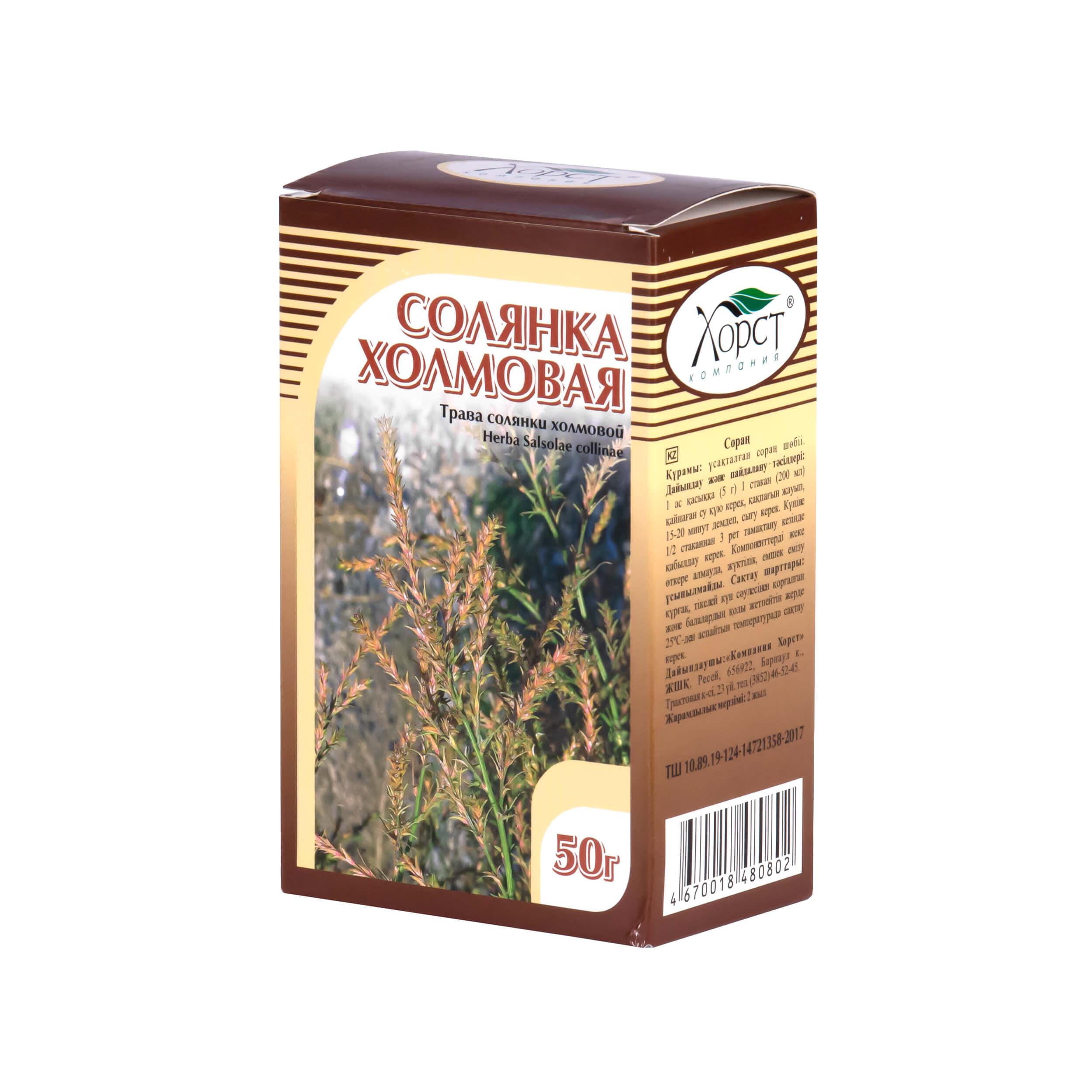 Солянка холмовая (трава, 50 грамм) фото
