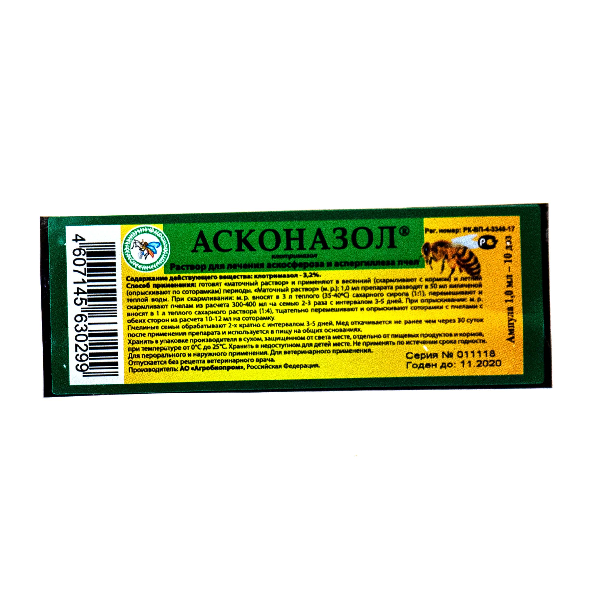 Асконазол (1,0 мл) фото