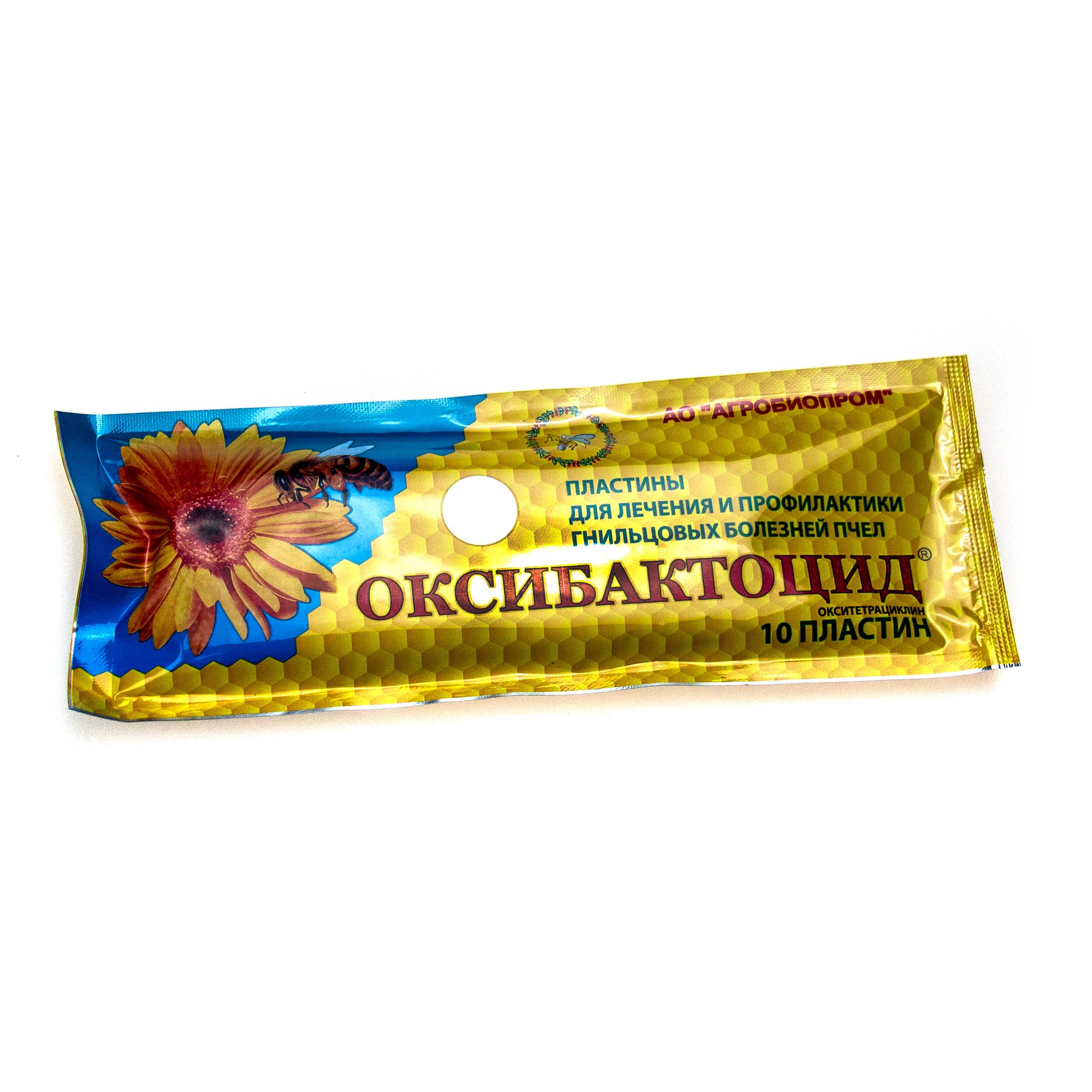 Оксибактоцид (Полоски, 10 шт) фото