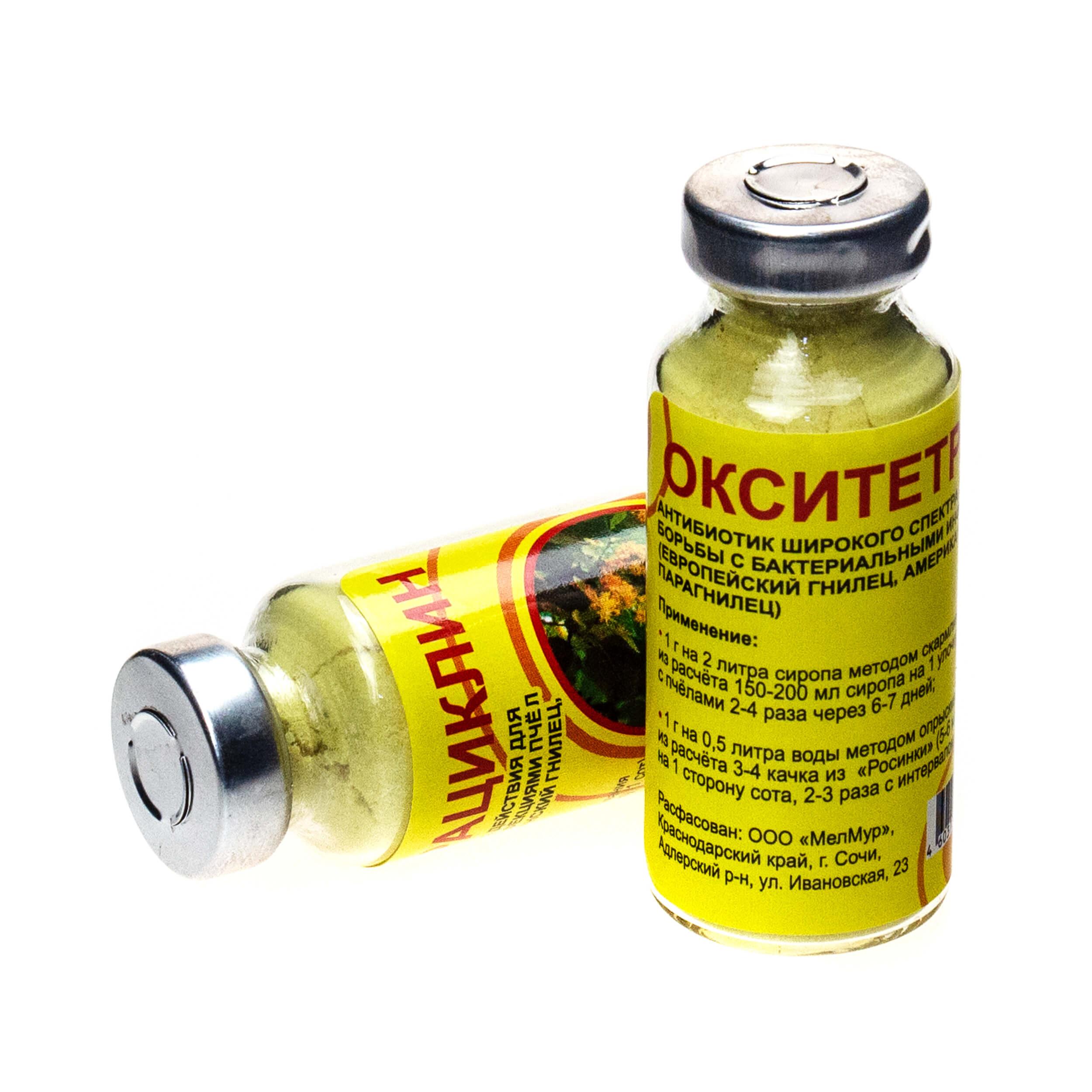 Окситетрациклин (Порошок, 15 гр) фото