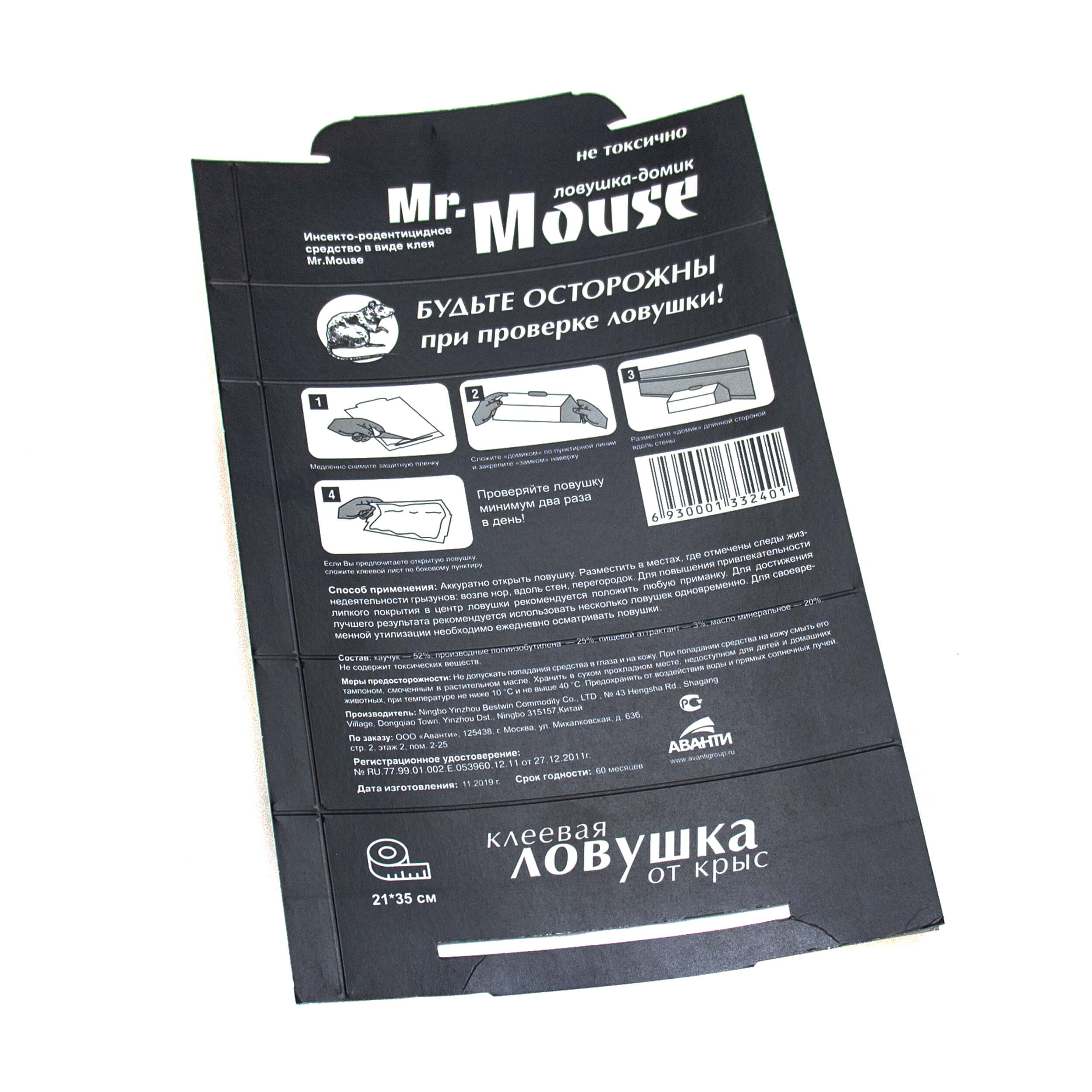 """Клеевая ловушка-домик """"Mr.Mouse"""" фото"""