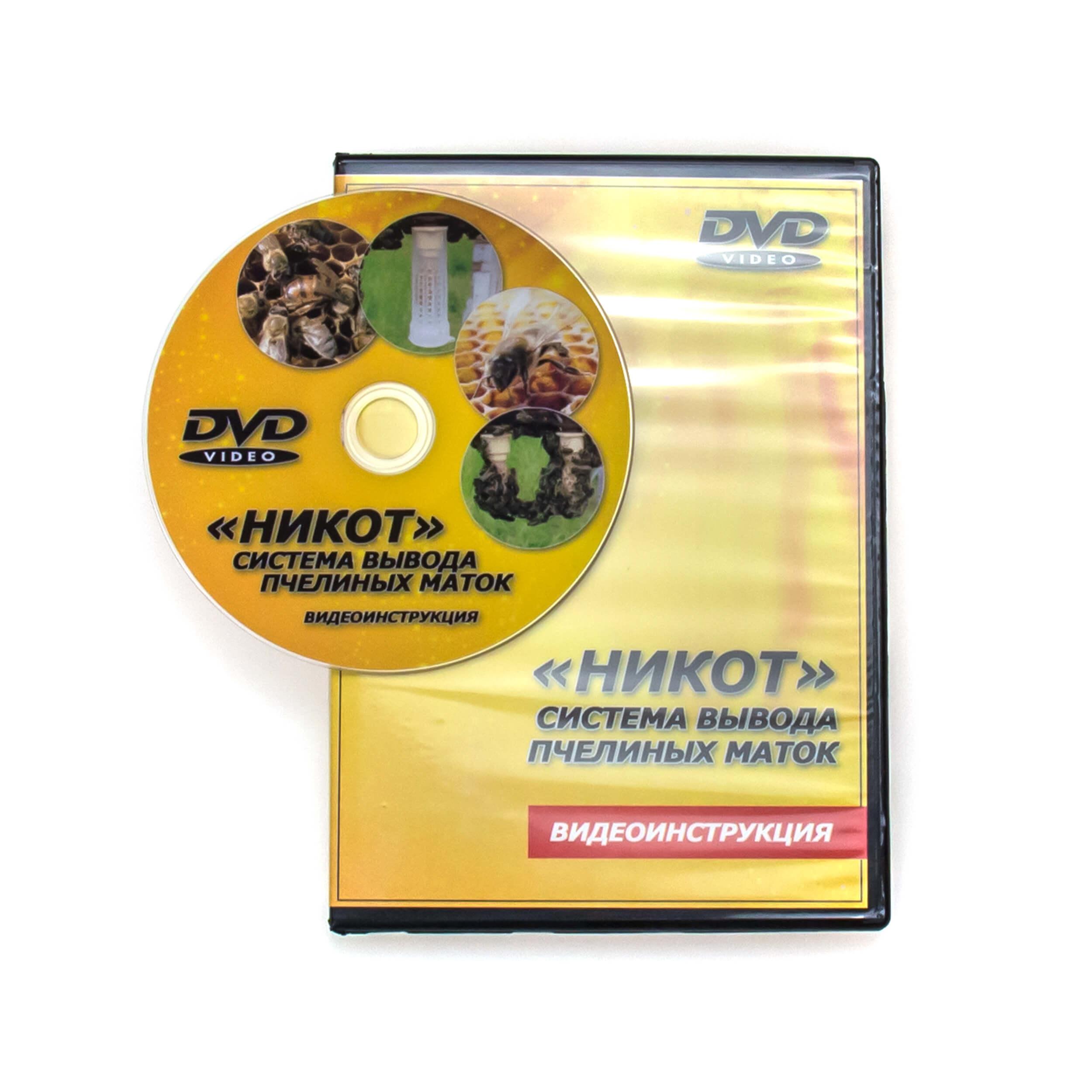 "Видео диск ""Система Никот - видеоинструкция"" фото"