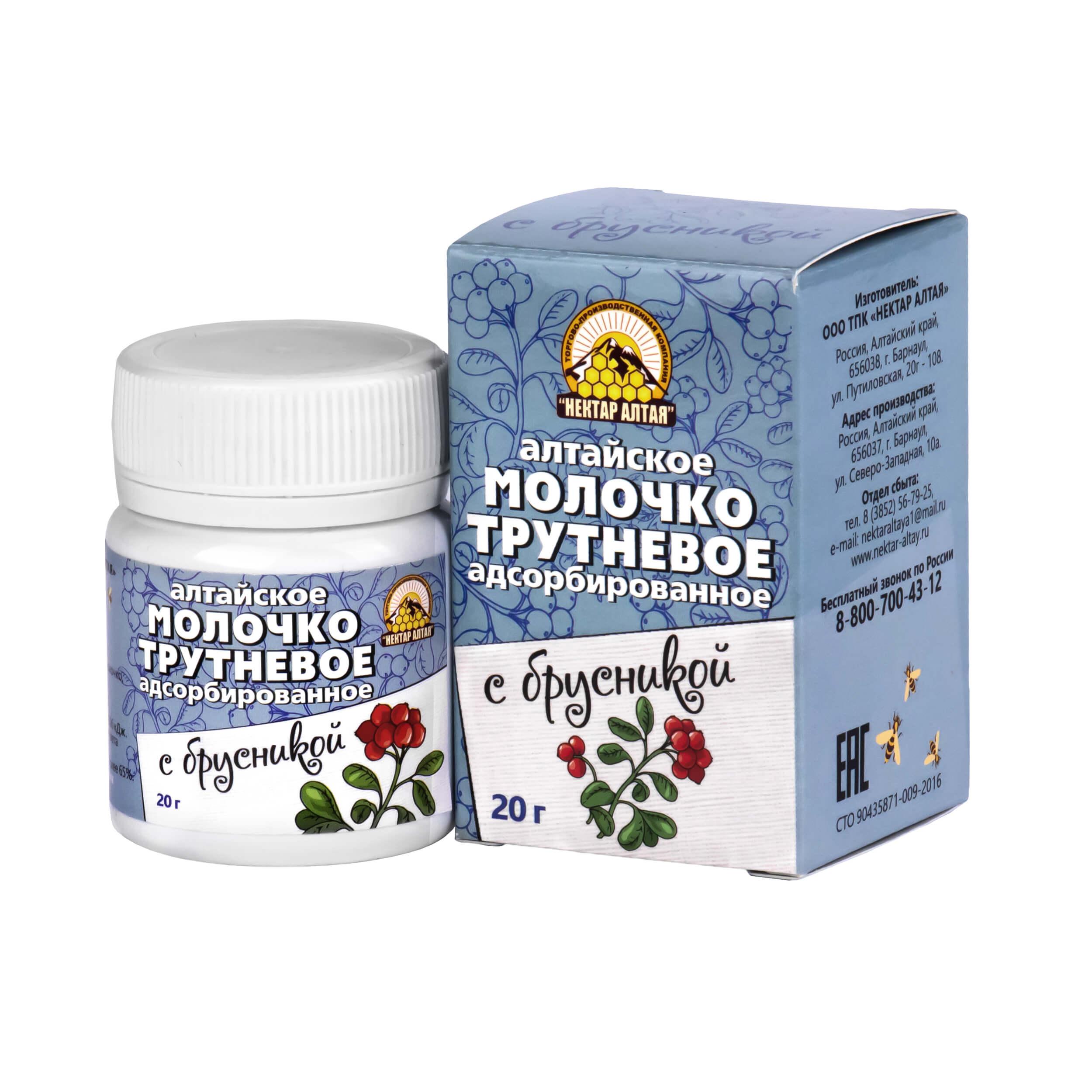 Трутневое молочко Алтайское адсорбированное с брусникой (20 грамм) фото