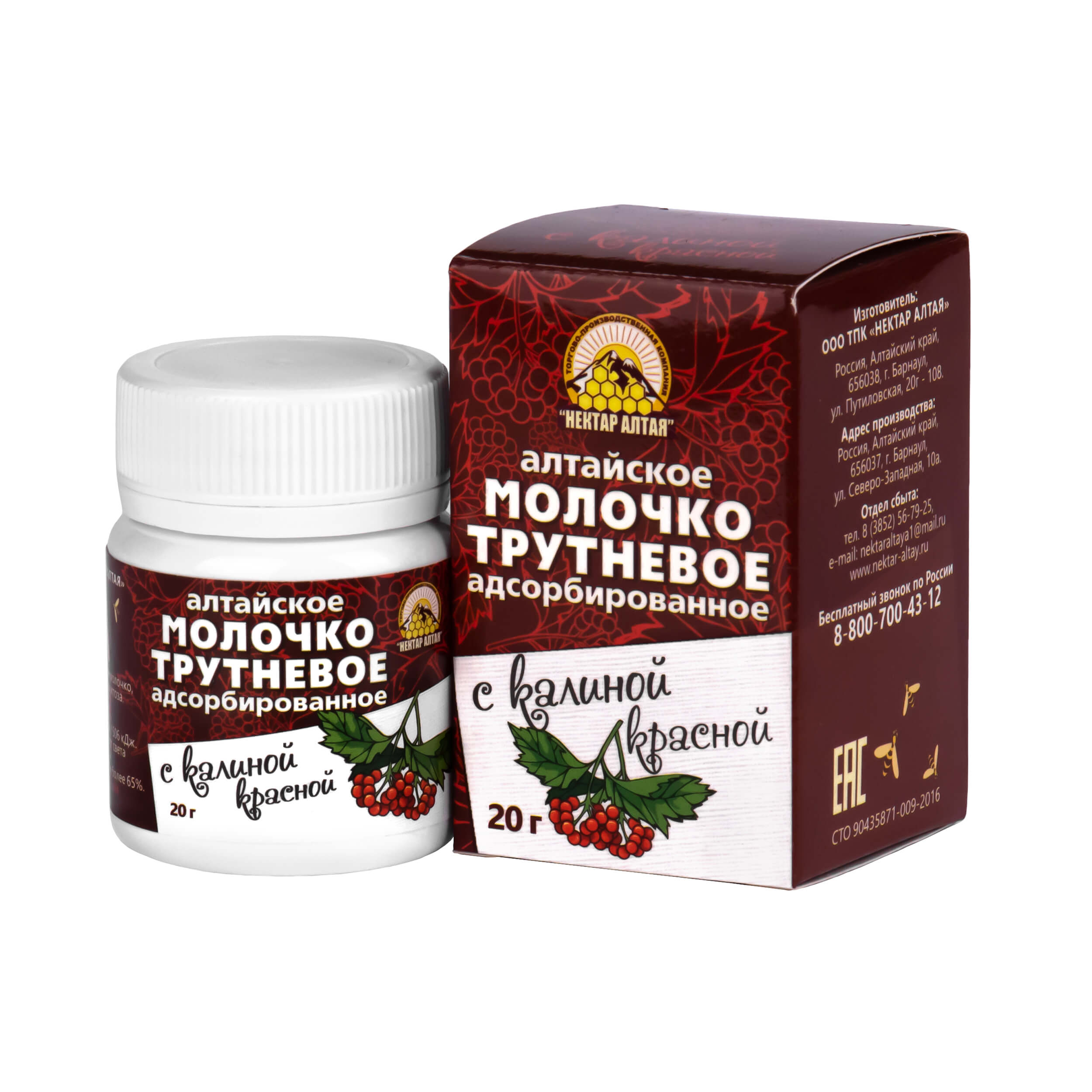 Трутневое молочко Алтайское адсорбированное с калиной красной (20 грамм) фото