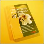 """Книга """"Справочник пчеловода"""" Комлацкий В.И. фото"""