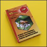 "Книга ""Пчела-труженица, кормилица, целительница"" Юраш Н.И. фото"
