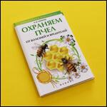 """Книга """"Охраняем пчёл"""" Папичев А.Ю. фото"""