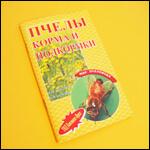 """Книга """"Пчёлы - корма и подкормки"""" фото"""
