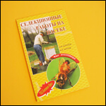 """Книга """"Селекционные работы на пасеке"""" фото"""
