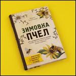 "Книга ""Зимовка пчёл"" Тихомиров В.В. фото"