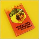 """Книга """"Справочник пчеловода практика"""" Корж В.Н. фото"""