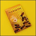 "Книга ""Пчеловодство без антибиотиков"" Калюжный С.И. фото"
