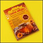 """Книга """"Лечебная сила меда, прополиса, пыльцы и других продуктов пчеловодства"""" Роземари Борт фото"""