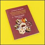 """Книга """"Уничтожение клеща Varroa destructor методом тепловой обработки"""" Яранкин А.В. фото"""