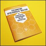 """Книга """"Развитие пчелиных маток и факторы влияющие на их качество"""" Василиади Г.К. фото"""