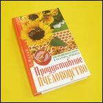 """Книга """"Продуктивное пчеловодство. Как организовать пасеку и получить прибыль"""" Малай С.А. фото"""