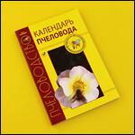 """Книга """"Календарь пчеловода"""" Кривцов Н.И. фото"""