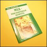 """Книга """"Мёд - наш природный целитель"""" Покровский Б. фото"""