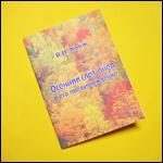 """Книга """"Осенний слет пчёл и его предупреждение"""" автор: Корж В.Н. фото"""