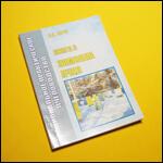 """Книга """"Зимовка пчел"""" автор: Корж В.Н. фото"""