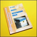 """Книга """"Изготовление ульев"""" автор: Корж В.Н. фото"""