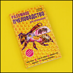 """Книга """"Разумное пчеловодство для начинающих. Полный пошаговый справочник"""" Очеретний А.Д. фото"""