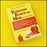 "Книга ""Большая книга про мед"" Коркуленко И.Т. фото"